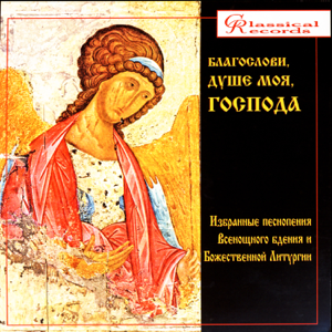 Ascention Church Choir (Maloe), Moscow, F. Stroganov & S. Serafimovich - Chants from Orthodox Vespers & Liturgy