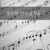 정은하 민요집, Vol. 1 - 정은하