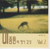 이종환의 명시감상 (외국시), Vol. 2