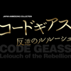 "Japan Animesong Collection ""Code Geass - Lelouch of the Rebellion - Series"" - Vairous Artists"