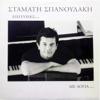Επιτυχίες (Με Λόγια) - Stamatis Spanoudakis