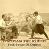 Folk Songs of Cyprus (Tραγούδια της Κύπρου) - Theodoros Kallinikos
