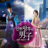 Queen In-Hyun's Man (Original Soundtrack) - EP