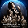 Searching for the light - Single (with 銀河英雄伝説 Choir) - Single ジャケット写真