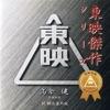 Zoku Abashiribangaichi (Original Soundtrack) ジャケット写真