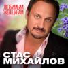 Любимым женщинам - Stas Mikhaylov