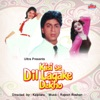 Kisi Se Dil Lagake Dekho Original Motion Picture Soundtrack