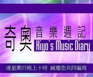 《 奇奧音樂週記 》 - 源網台 sourcewadio.com