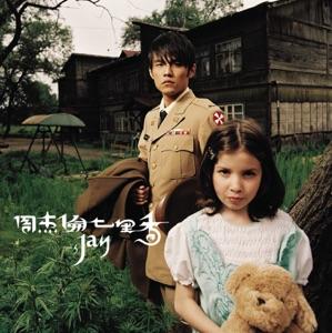 Jay Chou - 七里香
