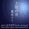 上弦の月 (piano: 松本俊明 by the courtesy of Sony Music Japan International Inc.)   - Single ジャケット写真