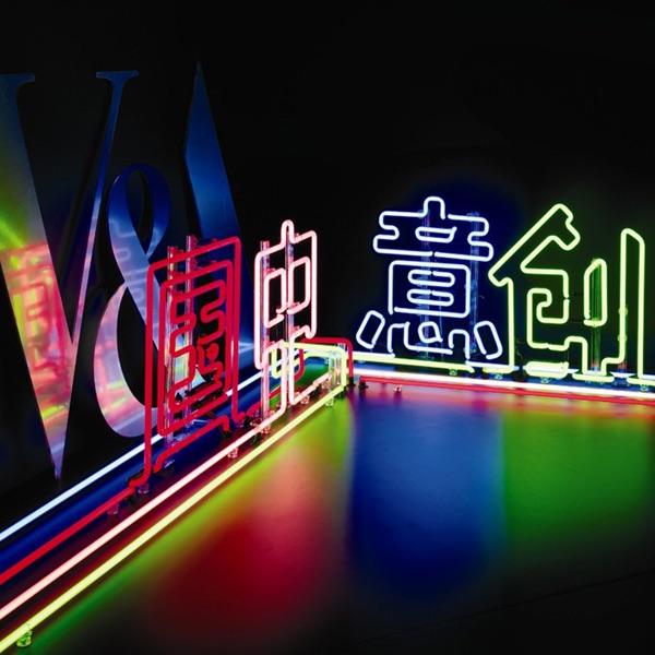 China Design Now (English)