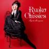 Ryoko Classics ジャケット写真