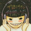 仲間のうた - EP ジャケット写真