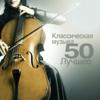 Разные артисты - Классическая музыка 50: Лучшее обложка