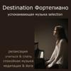 Destination Фортепиано: Успокаивающая Музыка Selection, Релаксация, Учиться & Спать, Спокойная Музыка, Медитация & Йога - Liquid Fortepiano