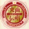 究曲伝唱 最強カバー 舟唄/津軽海峡・冬景色/北の宿から - Single ジャケット写真