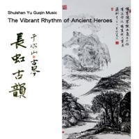 Shuishan Yu - Guqin Music - The Vibrant Rhythm of Ancient Heroes artwork