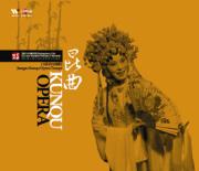 Kunqu Opera - Jiangsu Kunqu Opera Troupe, Judy Wu & Wang Sen-Di - Jiangsu Kunqu Opera Troupe, Judy Wu & Wang Sen-Di