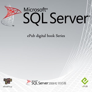 ePub digital book Series Microsoft SQL Server Technical Documents