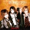 Golden Hour - Shimohanki Best 2010 ジャケット写真