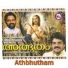 Athbhutham