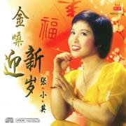 金嗓新年好 - Chang Siao Ying - Chang Siao Ying