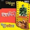Singhaduar / Rajnandini / Gharer Bairey Ghar / Rajasaheb