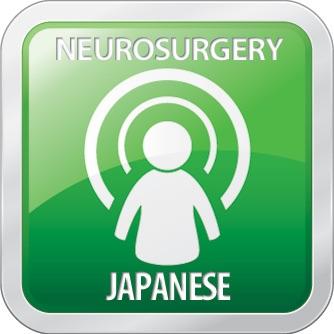 NEUROSURGERY Japanese Podcast