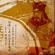 Sun Tzu - El Arte De La Guerra [The Art of War] (Unabridged)
