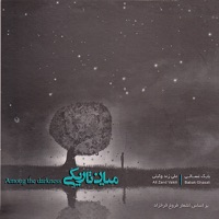 Among the Darkness (Miyan-e-Tariki) [Persian Classical Music Based On Foroogh Farrokhzad's Poems]