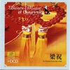 Dance Music of China Vol 4 Butterfly Lovers