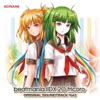 Beatmania IIDX 20 Tricoro Original Soundtrack Vol 1