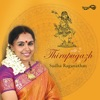 Thirupugazh Panchabootha Sthala Thirupugazh