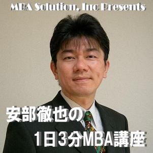 MBA TV 1日3分MBA講座