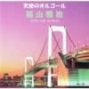 シングル ベスト コレクション 福山雅治 (オルゴール) ジャケット写真