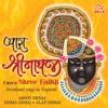 Pyara Shreenathji feat Hema Desai Alap Desai
