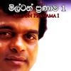 Milton Pranama 1 - Milton Mallawarachchi