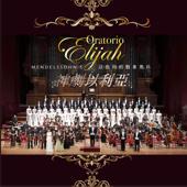 Mendelssohn's Oratorio: Elijah 以色列的戰車馬兵─神劇以利亞