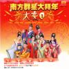 大慶日 - Various Artists
