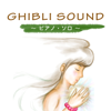 GHIBLI SOUND - GHIBLI SOUND ~PIANO SOLO~ - EP artwork