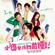 小資女孩向前衝 (電視原聲帶) - Genie Chuo, Yisa Yu & Quack Wu