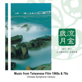 Music from Taiwanese Film 1960s & 70s