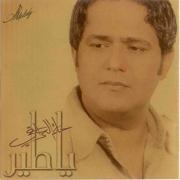 Ya Taer - Hatem Al Iraqi - Hatem Al Iraqi