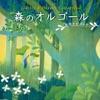 Alpha Wave Music Box in the Forest - Ghibli (Hayao Miyazaki) & Disney Collection ジャケット写真