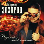 Позвопь тебя любить - Vladimir Zakharov