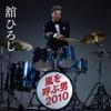 嵐を呼ぶ男 2010 (CMバージョン)  (『キリン 本格<辛口麦>』CMソング ) - Single ジャケット画像