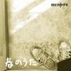 Haru No Uta - EP ジャケット写真