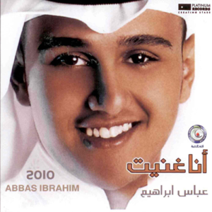 Abass Ibrahim - Jarh Al Hawa
