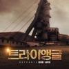트라이앵글 (Original Television Soundtrack), Pt. 2 - Single