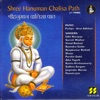 Shree Hauman Chalisa Path